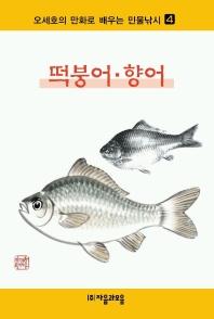 떡붕어 향어(오세호의만화로배우는 민물낚시 4)