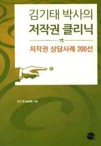 김기태 박사의 저작권 클리닉