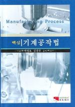 기계공작법(핵심)