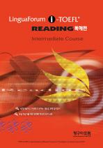 링구아포럼 i-TOEFL (독해편)
