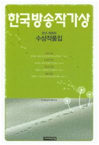 한국방송작가상 수상작품집(2015 제28회)