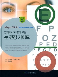 눈 건강 가이드(안과의사도 같이 보는)(개정판 2판)(양장본 HardCover)