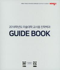 미술대학교사용진학백과 Guide Book(2018)(RingBinding)