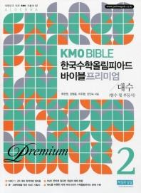KMO Bible 한국수학올림피아드 바이블 프리미엄. 2: 대수(개정판 8판)(대한민국 대표 KMO 기본서 2)