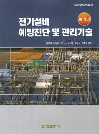 전기설비 예방진단 및 관리기술