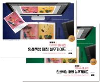 디자이너를 위한 인쇄색상 매칭 실무가이드 1~2세트(전2권)