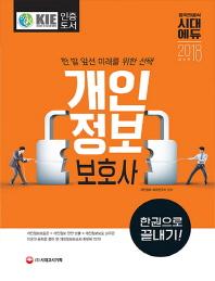 개인정보보호사 한권으로 끝내기(2018)