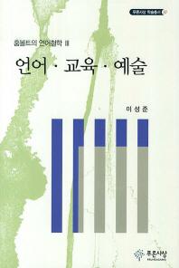 언어 교육 예술(훔볼트의 언어철학 3)(푸른사상 학술총서 20)(양장본 HardCover)