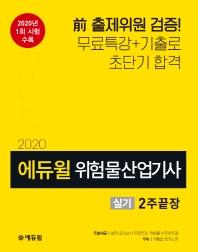 위험물산업기사 실기 2주 끝장(2020)(에듀윌)