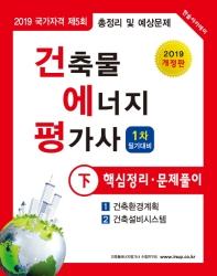 건축물에너지평가사 1차 필기대비 핵심정리 및 문제풀이(하)(2019)(개정판)