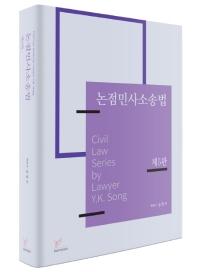 논점민사소송법(5판)(양장본 HardCover)