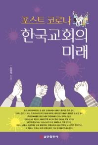 한국교회의 미래