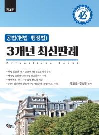 공법(헌법 행정법) 3개년 최신판례