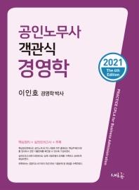 공인노무사 객관식 경영학(2021)(4판)