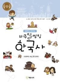 비주얼씽킹 한국사 : 고대부터 조선 후기까지(질문하고 생각하는)