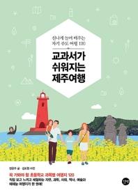 교과서가 쉬워지는 제주여행(교과서 여행 시리즈)