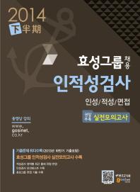 효성그룹 채용 인적성검사(2014 하반기)