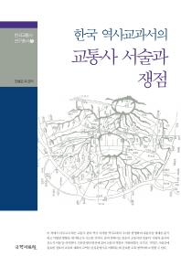 한국 역사교과서의 교통사 서술과 쟁점(한국교통사 연구총서 5)(양장본 HardCover)