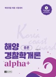 해양경찰학개론 총론+각론세트(2020)(전2권)