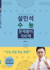 설민석 수능 한국사 문제풀이 100제(2018)