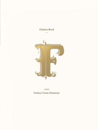 패션북(Fashion Book)(양장본 HardCover)