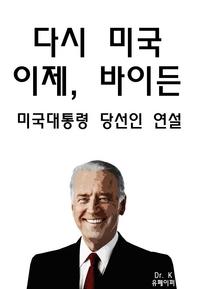 다시 미국 이제, 바이든 - 미국대통령 당선인 연설