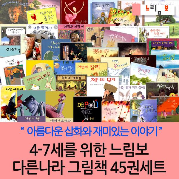 4-7세를 위한 느림보 다른나라 그림책 45권세트