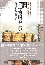 圖說ロ-マ帝國衰亡史 /새책수준  ☞ 서고위치:XB 1
