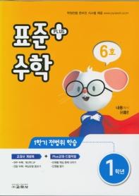 표준수학 플러스 초등 1학년(6호)(2020)