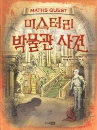 미스터리 박물관 사건(Maths Quest 2)