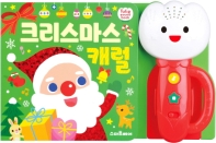 튤립 사운드북 크리스마스 캐럴(2019)(사운드북)