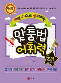 맞춤법 어휘력 5단계(초등 5학년~예비 중학생)(매스공)
