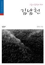 김남천(그들의 문학과 생애)