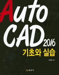 AutoCAD 2016 기초와 실습