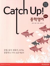 중학영어: 예비(Catch Up)