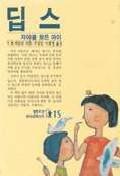 딥스(샘터유아교육신서 15)