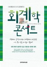 회계학 콘서트 #제2창