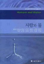 사람과 물(농업생명과학연구원 학술총서 10)