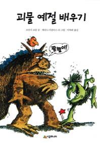 괴물 예절 배우기(시공주니어 문고 레벨1 2)