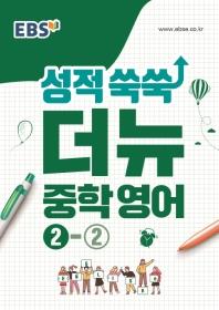 EBS 성적 쑥쑥 더뉴 중학 영어 2-2(2021)