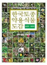 한국토종약용식물도감 세트 /전2권/층2-2