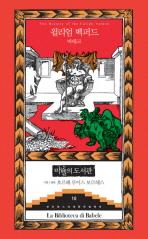 바테크(보르헤스 세계문학 컬렉션 바벨의 도서관 10)