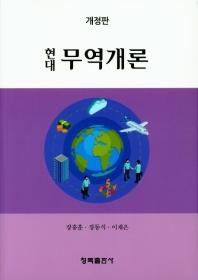 무역개론(현대)(개정판)