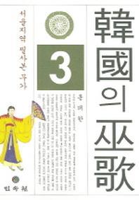 한국의 무가. 3: 서울지역 필사본 무가