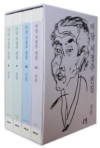 미당 서정주 전집 산문 세트(양장본 HardCover)(전4권)