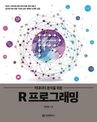 R 프로그래밍(빅데이터 분석을 위한)