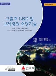 고출력 LED 및 고체광원 조명기술