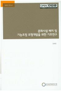 문화시설 배치 및 기능조정 모형개발을 위한 기초연구(기본연구 2014-11)