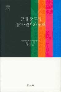 근대 중국의 종교 결사와 권력(중국관행 연구총서 11)(양장본 HardCover)