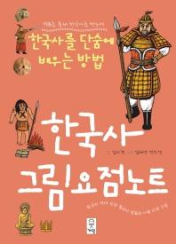 한국사 그림요점노트